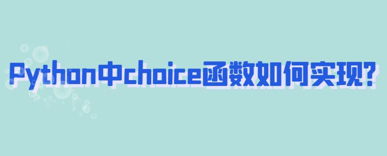Python中choice函数用法实例
