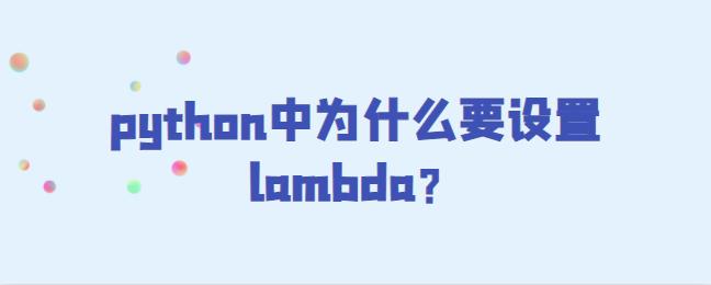 python中为什么要设置lambda?