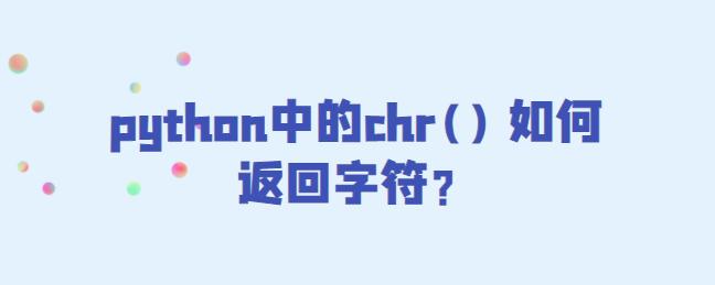python中的chr() 返回字符