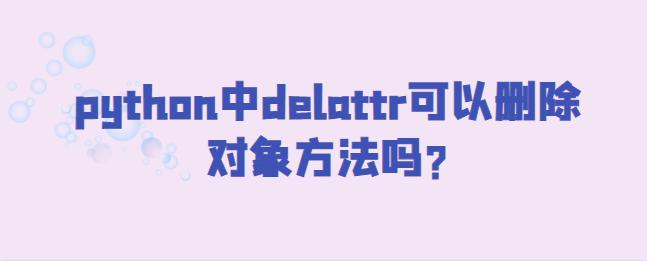 python中delattr可以删除对象方法