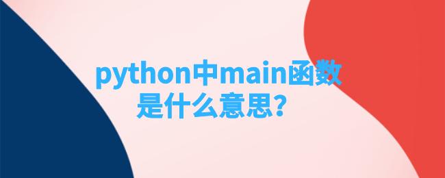 main函数是什么意思?【python main函数用法实例】