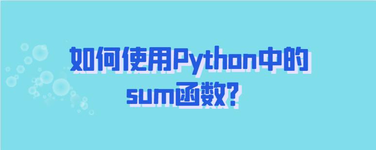 如何使用Python中的sum函数?