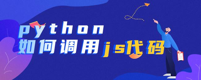 python如何调用js代码?