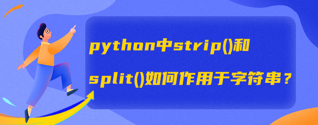 python中strip()和split()如何作用于字符串