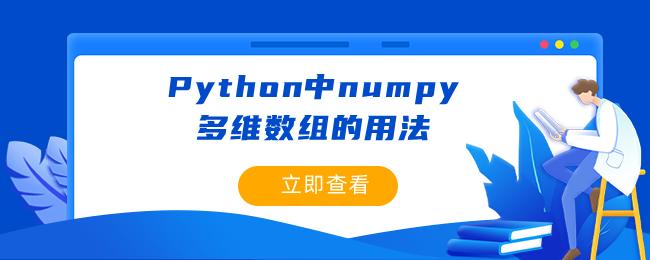 Python中numpy多维数组的用法