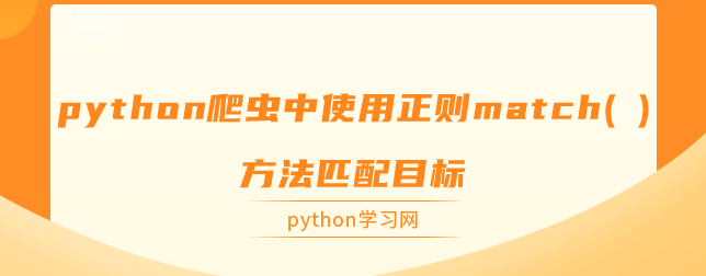 python爬虫中使用正则match( )方法匹配目标