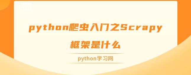 python爬虫入门之Scrapy框架是什么