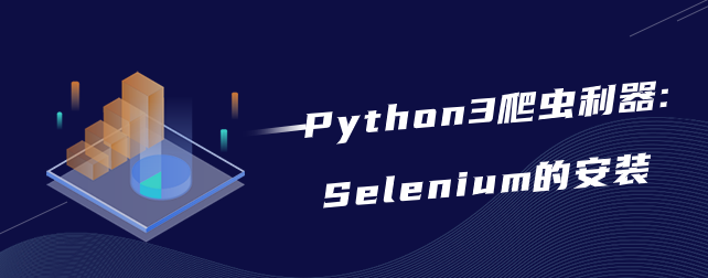 Python3爬虫利器:Selenium的安装