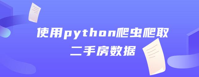 使用python爬虫爬取二手房数据
