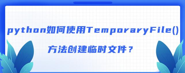 python如何使用TemporaryFile()方法创建临时文件?