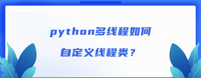 python多线程如何自定义线程类?