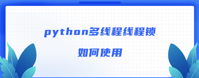 python多线程线程锁如何使用