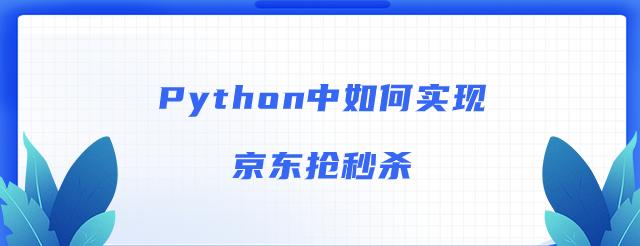 Python中如何实现京东抢秒杀