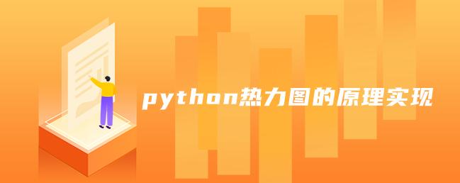 python热力图的原理实现