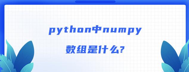 numpy数组是什么?【NumPy数组功能】