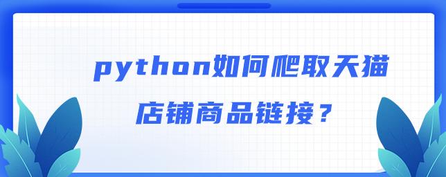 python如何爬取天猫店铺商品链接?