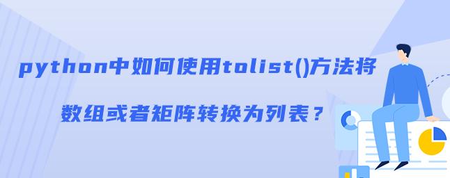 如何使用tolist()方法将数组或者矩阵转换为列表