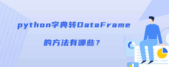 python字典转DataFrame的方法有哪些?