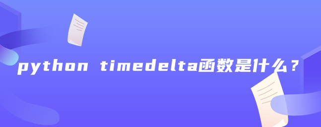 python timedelta函数是什么?