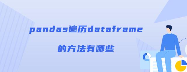 pandas遍历dataframe的三种方法