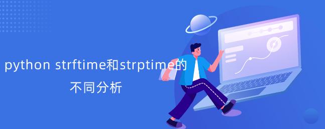 strftime和strptime的对比分析【PYTHON时间转换】