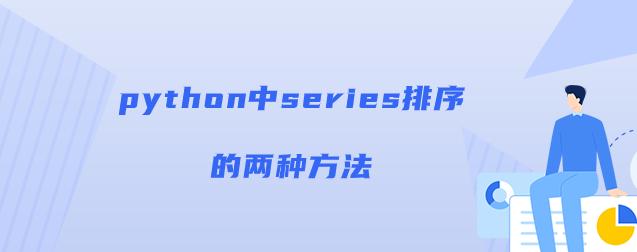 series排序的方法【python排序方法】