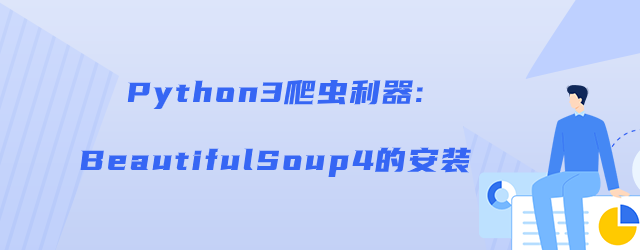 Python3爬虫利器:BeautifulSoup4的安装