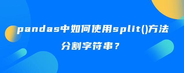 pandas split()方法分割字符串