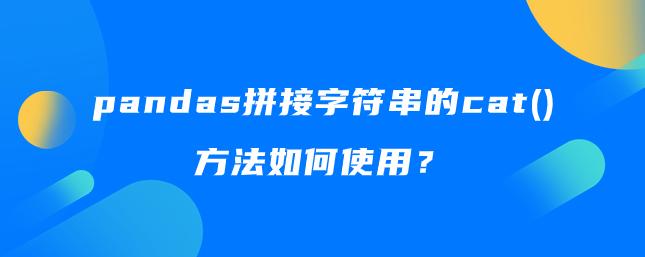 pandas cat()方法【cat()语法使用实例】