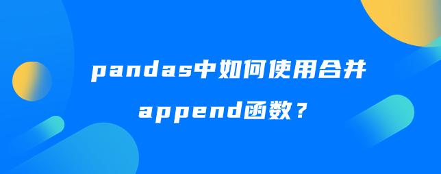 pandas append函数如何使用合并