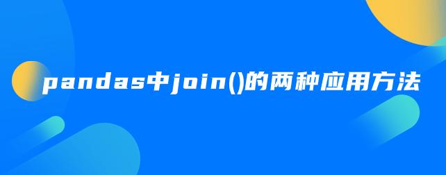pandas中join()的两种应用方法