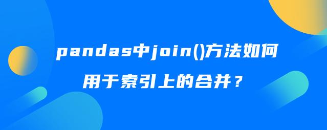 pandas中join()方法如何用于索引上的合并?
