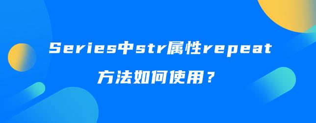Series中str属性repeat方法如何使用?