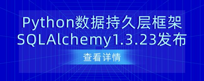 Python数据持久层框架SQLAlchemy1.3.23发布