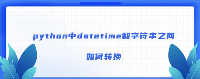 python中datetime和字符串之间如何转换