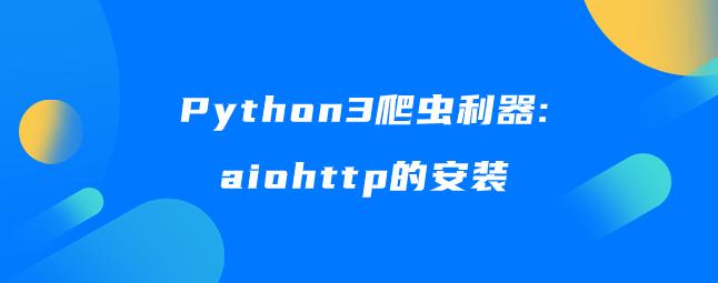 Python3爬虫利器:aiohttp的安装