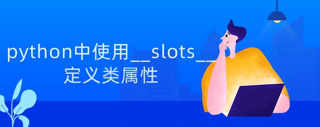 python __slots__如何定义类属性