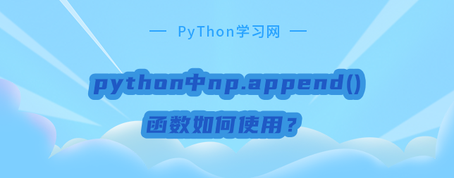python中np.append()函数如何使用?