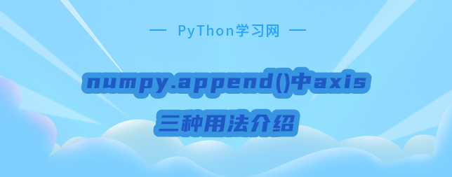 numpy.append()中axis三种用法介绍