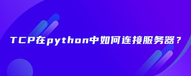 python TCP怎么进行服务器连接