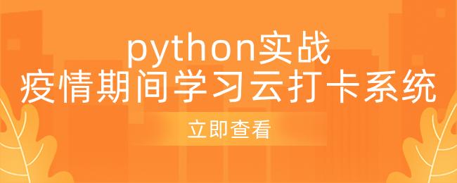 python实战之疫情期间学校云打卡系统
