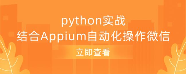 python实战之结合Appium自动化操作微信