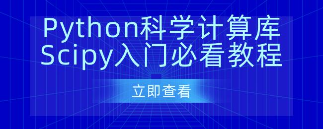 Python科学计算库Scipy入门必看教程