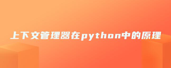 上下文管理器在python中的原理