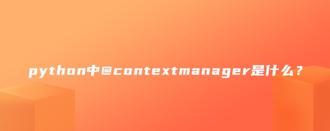python中@contextmanager是什么?