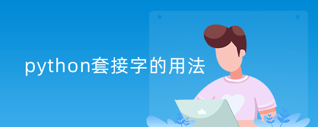 python套接字的用法【python套接字编程】