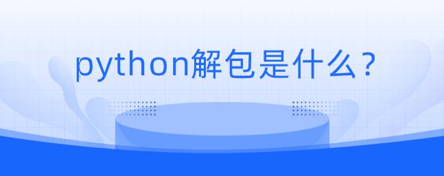 python解包是什么?