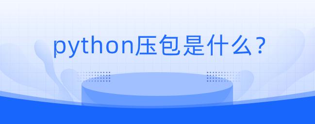 python压包是什么?