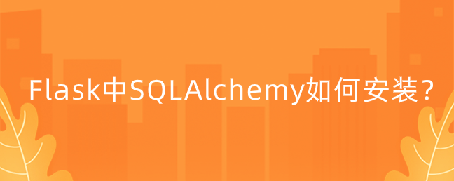 Flask中SQLAlchemy如何安装?