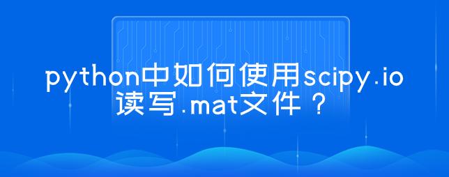 python中如何使用scipy.io读写.mat文件?